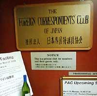 ワインの試飲会。日本外国特配員協会にて